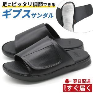 サンダル メンズ レディース 靴 ギプス ギブス 骨折 むくみ 軽い マジックテープ|kutsu-nishimura