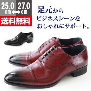 ビジネス シューズ メンズ 紳士靴 革靴 ストレートチップ 黒 冠婚葬祭 フォーマル|kutsu-nishimura