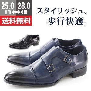 ビジネス シューズ メンズ ダブル モンクストラップ ストレートチップ 黒 紺 冠婚葬祭 フォーマル|kutsu-nishimura