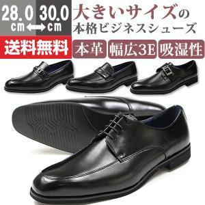 ビジネスシューズ メンズ フランコ ジョバンニ 大きいサイズ ビッグサイズ BIG おしゃれ 本革使用 幅広3E設計 吸湿性 クッション 黒|kutsu-nishimura