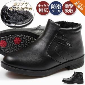 ブーツ メンズ 靴 ショート 黒 ビジネス 裏起毛 幅広 5営業日以内に発送|kutsu-nishimura