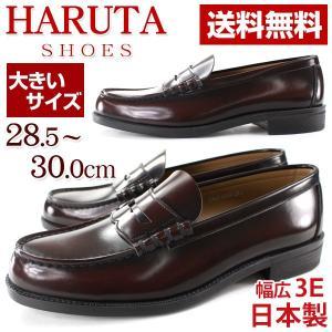 HARUTA 6550 3E ハルタ メンズ ローファー ジャマイカ こげ茶色 28.5cm|kutsu-nishimura