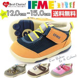 スニーカー ローカット 子供 キッズ ベビー 靴 IFME 22-4700 イフミー|kutsu-nishimura