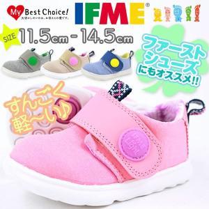 スニーカー ローカット 子供 キッズ ベビー 靴 IFME 22-6003 イフミー|kutsu-nishimura
