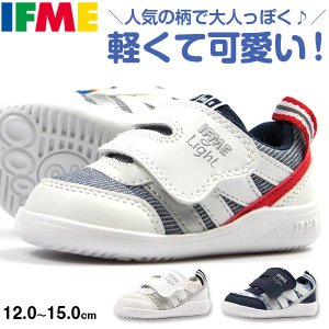 スニーカー 子供 キッズ ベビー 靴 ローカット イフミー 幼稚園 保育園 疲れない マジックテープ IFME 22-9002|kutsu-nishimura