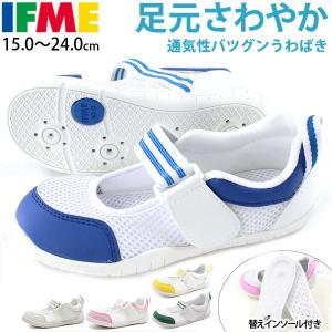 イフミー スニーカー 上履き キッズ ジュニア 白 幅広 3E 通気性 IFME SC-0003|kutsu-nishimura