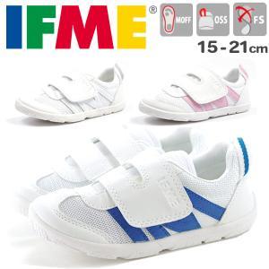 ・子供の足を健やかに育む機能性子供靴ブランド【IFME】(イフミー)の男の子にも女の子にもオススメ!...