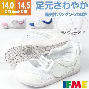 ・子供の足を健やかに育む機能性子供靴ブランド【IFME】(イフミー)のバレエタイプ上履きに小さいサイ...