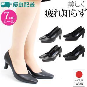 パンプス 痛くない 黒 靴 7cm ヒール ブラック オフィス 歩きやすい 日本製 インパクトマテリ...