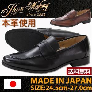 ビジネス メンズ シューズ レザー 紳士靴 日本製 本革 高級感 防滑ソール ローファー 長く使える クッション性 Jhon Mckay JH-1612|kutsu-nishimura