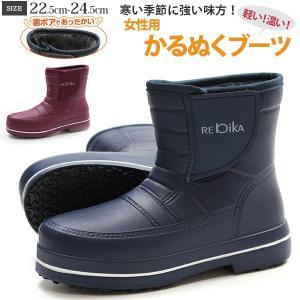 ブーツ レディース ショート レインブーツ 長靴 軽量 軽い 防水 裏ボア 防寒 暖かい ポカポカ ぬくい マジックテープ 滑り止め かるぬく KARUNUKU N-3503