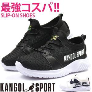 スリッポン キッズ ジュニア 靴 黒 白 ブラック ホワイト 軽量 軽い 疲れない カンゴール KANGOL SPORT KG9718|kutsu-nishimura