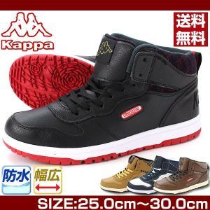 カッパ スニーカー メンズ ハイカット 防水 黒 白 防滑 幅広 雪道 3E Kappa KP STU42|kutsu-nishimura