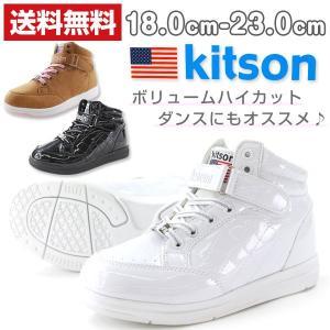 キットソン スニーカー 子供 キッズ ジュニア ハイカット 白 黒 シンプル ダンス kitson KSK-004|kutsu-nishimura