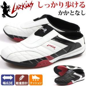 サンダル メンズ クロッグ 白 黒 軽量 軽い 幅広 ワイズ 3E ラーキンス LARKINS L-6339 5営業日以内に発送|kutsu-nishimura