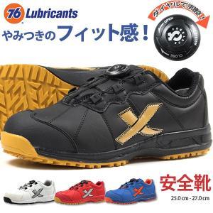 安全靴 メンズ 靴 男性 セーフティシューズ ダイヤル式 ローカット 耐油底 通気性 76Lubricants 76-3039|kutsu-nishimura