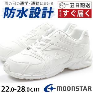 ムーンスター スニーカー メンズ レディース ジュニア ローカット 靴 シンプル 幅広 3E 防水 抗菌 防臭 白 ウォーキング 通学 学校 MOONSTAR MS ADV01|kutsu-nishimura