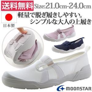 大人の上履き MS 01 レディース スニーカー スリッポン 女性用 上履き ムーンスター 平日3〜...