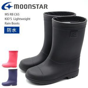 ムーンスター レインブーツ 子供 キッズ ジュニア 可愛い 雨具 雨靴 雨の日 PVC 滑りにくい 国産 エバックスN 洗えるインソール MOONSTAR MS RB C65|kutsu-nishimura