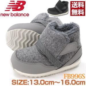 ニューバランス スニーカー 子供 キッズ ベビー ハイカット もこもこ 撥水加工 4LOVE 足に優しい 足を守る 暖かい ボア素材 New Balance FB996S|kutsu-nishimura