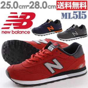 ニューバランス スニーカー メンズ ローカット 人気 お洒落 スポーツ アウトドア トレッキング クッション性 中敷き取り外し可能 ジョギング New Balance ML515|kutsu-nishimura