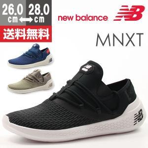 スニーカー メンズ ニューバランス ローカット 正規品 人気 おしゃれ かっこいい 高機能 New Balance MNXT|kutsu-nishimura