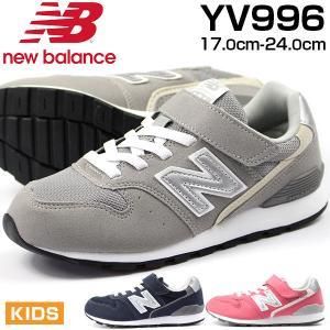 ニューバランス スニーカー 子供 キッズ ジュニア レディース 靴 女性 男の子 女の子 ローカット 軽い New Balance YV996|kutsu-nishimura