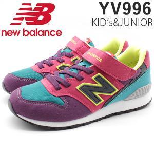 ニューバランス スニーカー キッズ ローカット 靴 人気モデル 面ファスナー 通学 学校 New Balance YV996 PPK PLU PMN|kutsu-nishimura