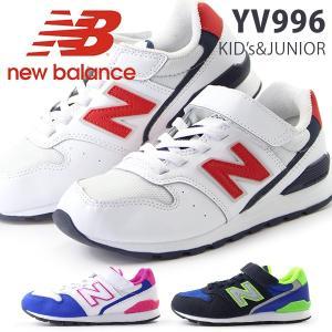 ニューバランス スニーカー キッズ ローカット 靴 人気モデル 面ファスナー 通学 学校 New Balance YV996 DO DC DN|kutsu-nishimura