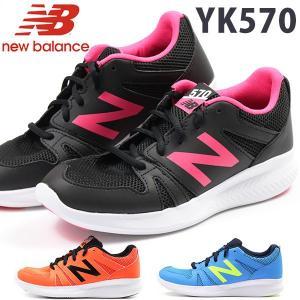 ニューバランス スニーカー レディース キッズ 子供 靴 黒 橙 青 人気モデル 軽量 New Balance YK570 BR GB VB|kutsu-nishimura