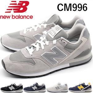 ニューバランス New Balance CM996 スニーカー メンズ 靴 黒 白 グレー ブラック...