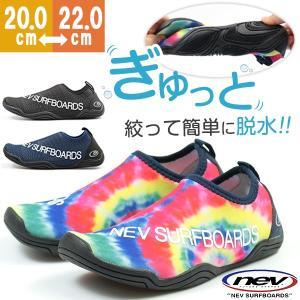 サンダル 子供 キッズ ジュニア ネブサーフ 男の子 女の子 アクアシューズ 靴 軽量 軽い 排水 速乾 NEV SURF NEV-25|kutsu-nishimura