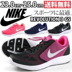 ナイキ スニーカー ローカット レディース 靴 NIKE REVOLUTION 3 GS 819413 819416|kutsu-nishimura