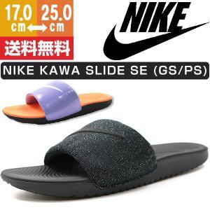 サンダル レディース キッズ ジュニア ナイキ シャワー おしゃれ ロゴ クッション性 ふかふか 超軽量設計 軽い アウトドア NIKE KAWA SLIDE SE GS/PS AJ2503|kutsu-nishimura