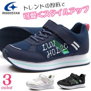 スニーカー キッズ 子供 靴 黒 紺 銀 ブラック ネイビー シルバー 軽い 軽量 疲れない moonstar NM J004|kutsu-nishimura