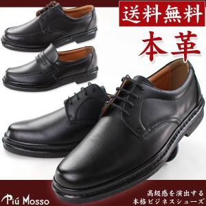 ビジネス シューズ メンズ 革靴 Piu Mosso PM4185/4187/4188 5営業日以内に発送|kutsu-nishimura