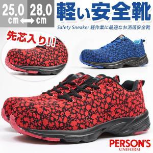 安全靴 おしゃれ メンズ スニーカー 靴 軽い 軽量 セーフティー シューズ 黒 赤 青 樹脂製先芯 作業靴 ワーク パーソンズユニフォーム PERSONS UNIFORM PSU-001|kutsu-nishimura