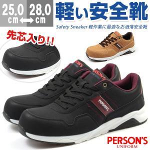 安全靴 おしゃれ メンズ スニーカー 靴 軽い 軽量 セーフティー シューズ 白 黒 赤 樹脂製先芯...