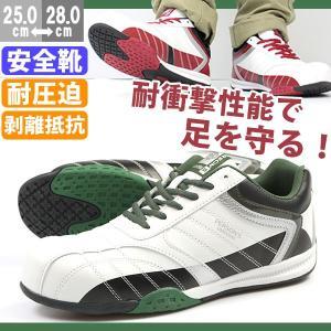 安全靴 メンズ スニーカー 靴 軽い 軽量 セーフティー シューズ 白 黒 赤 樹脂製先芯 作業靴 ...