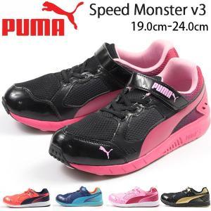 プーマ スニーカー 子供 キッズ ジュニア 靴 男の子 女の子 ローカット 軽量 軽い 運動会 PUMA Speed Monster V3 190266|kutsu-nishimura