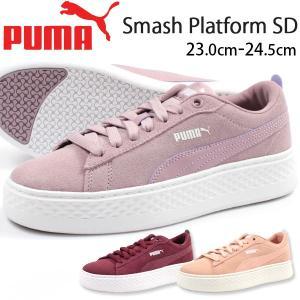 プーマ スニーカー レディース 靴 女性 ローカット スエード 厚底 クッション 人気 コート PUMA Smash Platform SD 366488|kutsu-nishimura