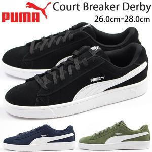 プーマ スニーカー メンズ 靴 男性 ローカット スエード クッション コート シンプル PUMA Court Breaker Derby 367366|kutsu-nishimura