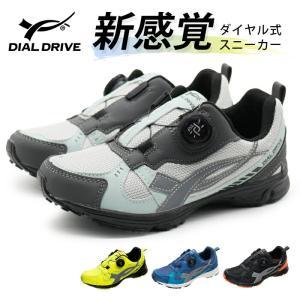 スニーカー キッズ 子供 靴 ダイヤルドライブ ダイヤル式 シューズ 黒 赤 青 軽量 ダイヤルDRIVE R47121-99 R47124-07|kutsu-nishimura