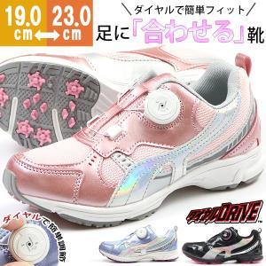ダイヤル ドライブ スニーカー キッズ 子供 靴 女の子 かわいい ダイヤルDRIVE R47122-99|kutsu-nishimura