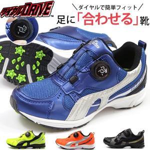 スニーカー キッズ 子供 靴 ダイヤル 黒 黄 紺 ブラック イエロー ネイビー 軽い 軽量 疲れない ダイヤルDRIVE R47124-07|kutsu-nishimura