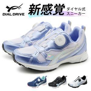 ダイヤルドライブ スニーカー キッズ 子供 靴 ネイビー ホワイト ブラック ダイヤルDRIVE R47125-07|kutsu-nishimura