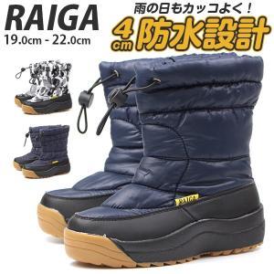 ブーツ 子供 キッズ ジュニア ウィンター スノー 靴 長靴 防水 雨靴 スパイク 撥水 抗菌 防臭 ライガ 雷牙 4055|kutsu-nishimura