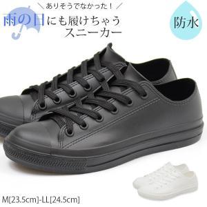 防水 スニーカー レディース レインブーツ 長靴 靴 白 黒 シューズ 雨 雪 レミア lemia RM-040|kutsu-nishimura