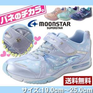 ムーンスター スーパースター スニーカー 子供 キッズ ジュニア ローカット 靴 パワーバネ 女の子 パステル MOONSTAR SUPERSTAR SS J801|kutsu-nishimura