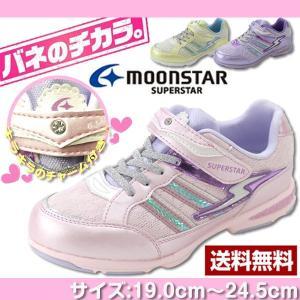 ムーンスター スーパースター スニーカー 子供 キッズ ジュニア ローカット 靴 パワーバネ 女の子 ピンク MOONSTAR SUPERSTAR SS J802|kutsu-nishimura